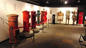 History of post boxes of Japan.jpg