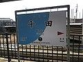 Hitara station running in board 01.jpg