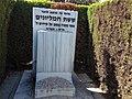Holocaust memorial in Segula cemetery.jpg