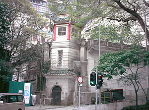 Tiger Balm Garden (Hong Kong) - Street level view of Haw Par Mansion, with its pagoda-shaped gateway.