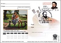 In Summer by A Laktionov Postal card Russia 2010.jpg