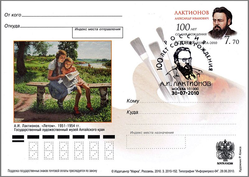 File:In Summer by A Laktionov Postal card Russia 2010.jpg