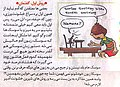 Iranian cartoon cockroach.jpg