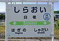 JR Muroran-Main-Line Shiraoi Station-name signboard.jpg