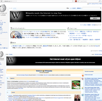 Protests against SOPA and PIPA - Main pages of the Japanese Wikipedia and the Dutch Wikipedia on January 18, expressing support for the English Wikipedia protest.