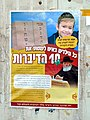 Jerusalem Ki'ach street Ten Commandments poster.jpg