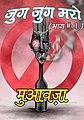 Jug Jug Maro Comic Cover.jpg