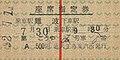 Kōya (train)-Ticket-02.jpg