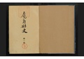 Kagoshima pref book 1.pdf