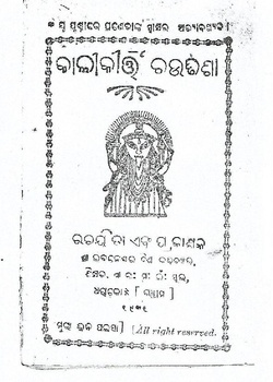 Odia book from 1931