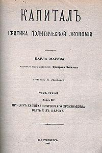 Капитал, 1896