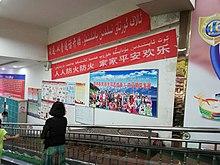 Kashgar Ihlas entrance August 2018.jpg