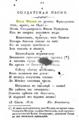 Khot Moskva v rukakh frantsuzov-Kovanko.png