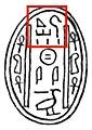 Khyan the Hyksos (Hyksos highlighted).jpg