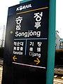 Korail Donghaenambu Line Songjeong Station Panel.jpg