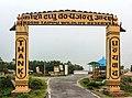 Koshi Tappu Wildlife Reserve Entrance Gate.jpg