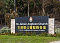 Kudat Sabah St-James-Anglican-Church-03.jpg