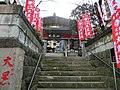 Kyoou-ji (Shinjuku).JPG