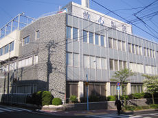 Kyushin Pharmaceutical (head office).jpg