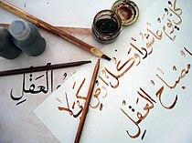Learning Arabic calligraphy.jpg