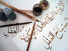 Arabic calligraphy, with brown ink and bamboo pens