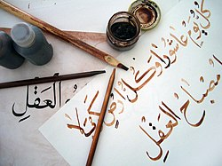 The instruments and work of a student calligrapher.