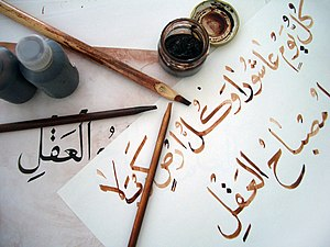 The work of a student of Arabic calligraphy