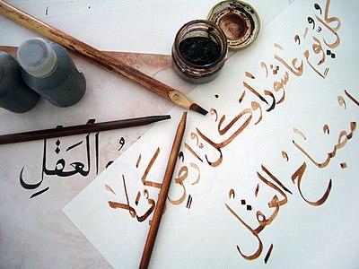 ابزارکار یک خوشنویس مبتدی (قلمنی، کاغذ و مرکب