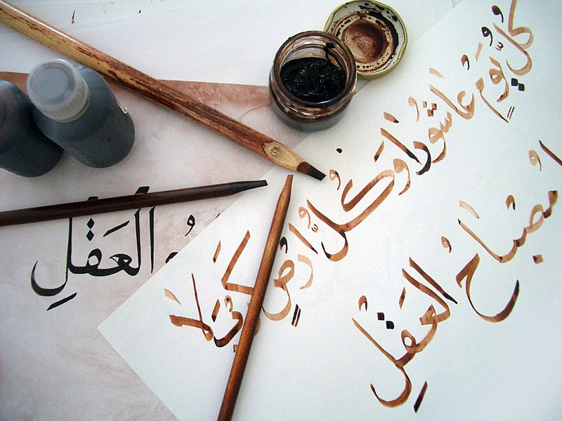 File:Learning Arabic calligraphy.jpg