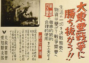 "Japanese occupation of British Borneo - A Japanese poster released following the beginning of Pacific War, with the main slogan translated as ""Let's win the Greater East Asia War!"""