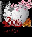 Logo Wikipedia tiếng Việt tết Bính Thân 2016.png