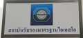 MASCI Thailand-Small Sign-14Jul2020.png