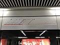 Map of Shanghai Metro Line 7 in Zhaojiabang Road Station.jpg