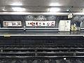 Metro de Paris - Ligne 3 - Parmentier 04.jpg