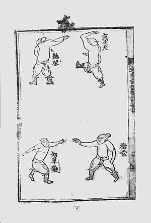 Gwonbeop - Muye Jebo - 4th page of commentary and illustrations