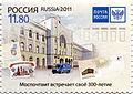Myasnitskaya street 26 (Moscow Postamt 300 jubilee).jpg