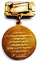 Nagrudnyy znak laureata gosudarstvennoy premii RF 2.jpg