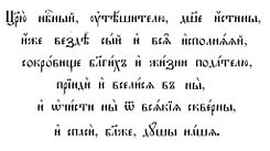 O, Heavenly King in Church Slavonic.jpg