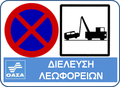 OASA Turning Sign 4.png