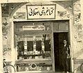 Oghalayi bookshop.jpg