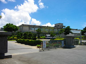Okinawa Prefectural Chubu Agriculutural High School.JPG
