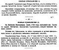 Orbelianov (Spiski, pp. 67-68).JPG