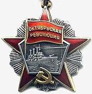 Order of the October Revolution (550)