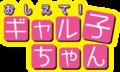 Oshiete! Galko-chan logo.png