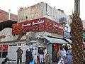 Pakistani Hotel - panoramio.jpg