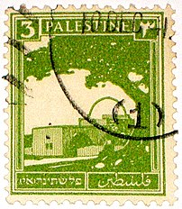 A 1927 stamp from Palestine under the British ...