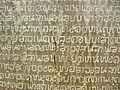 Pierre gravée écriture Thai.JPG
