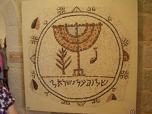 Shalom Al Yisrael Synagogue - Image: Piki Wiki Israel 15003 Jericho synagogue mosaic