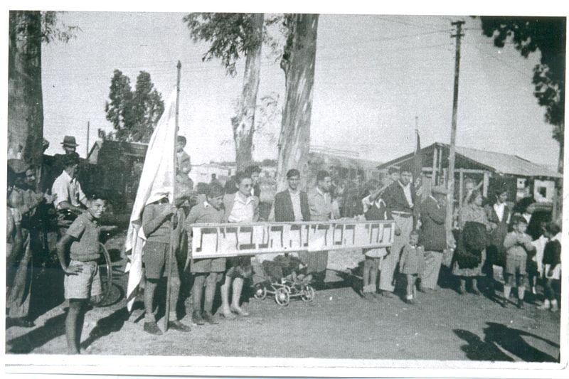 הפגנה בכפר אתא למען הקמת מדינה עברית