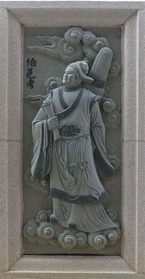 Bo Yikao - Bo yikao eldest son of West Grand Duke